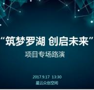 """9.17""""筑梦罗湖 创启未来"""" 项目专场路演"""